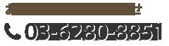 お電話でのお問合せは03-6280-8851.